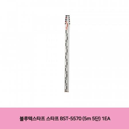 블루텍스타프 스타프 BST-5570 (5m 5단) 1EA
