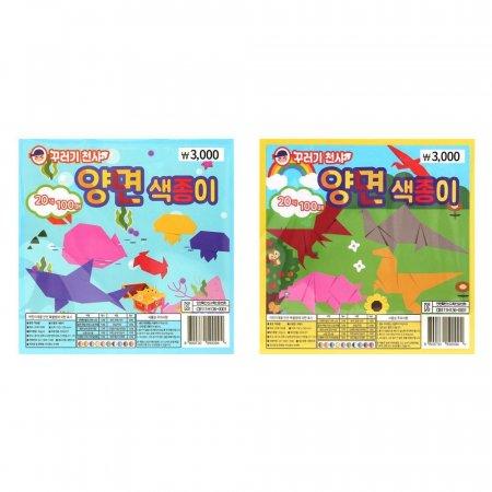 양면색종이 20색 100매 색종이 종이접기 미술 준비물