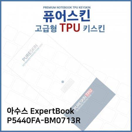 E.ASUS ExpertBook P5440FA-BM0713R TPU키스킨(고급)