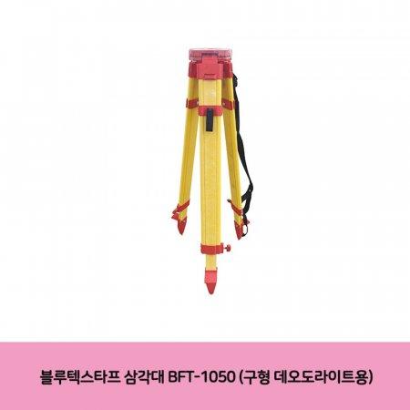 블루텍스타프 삼각대 BFT-1050 (구형 데오도라이트용)