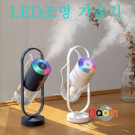 LED조명가습기/LEDHumidifier