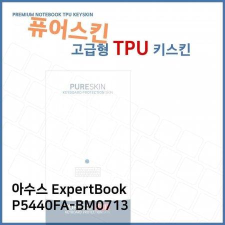 E.ASUS ExpertBook P5440FA-BM0713 TPU키스킨(고급형)