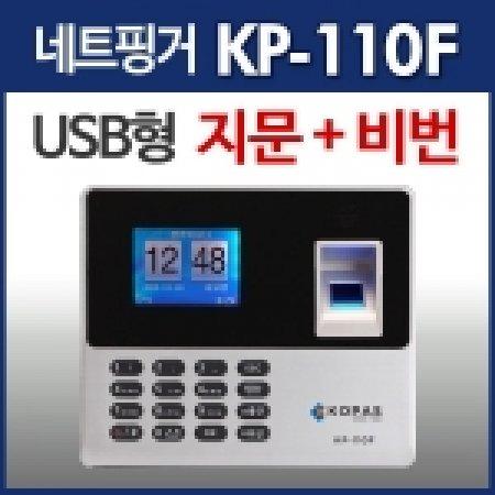 지문인식 출퇴근기록기 KP-110F
