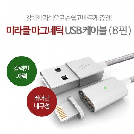 할인 미라클 마그네틱 USB 케이블(8핀) 핸드폰 충전
