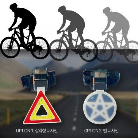 안전한 나이트 라이딩을 위한 자전거 후미등