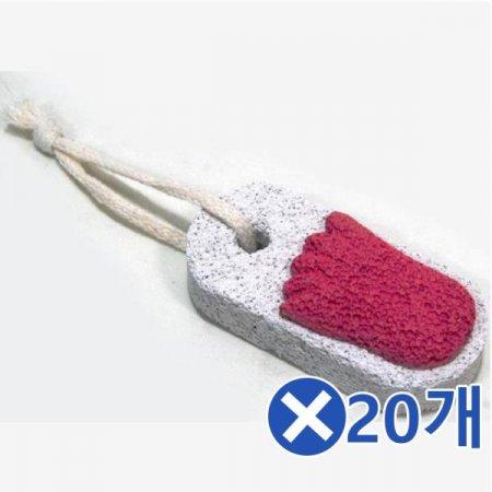 발 굳은살 각질제거 돌-색상랜덤x20개 발관리용품