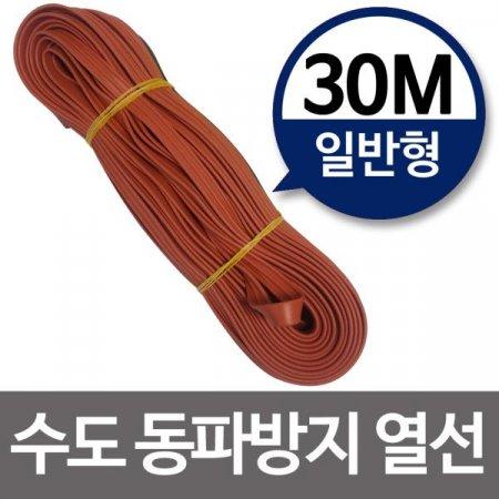 수도동파방지열선(일반형-30M) 히팅케이블 수도열선