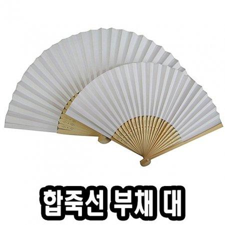 유니 합죽선부채 대 - 52070