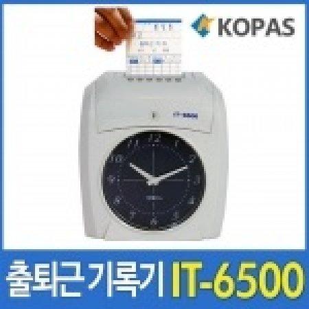 출퇴근기록기 IT-6500