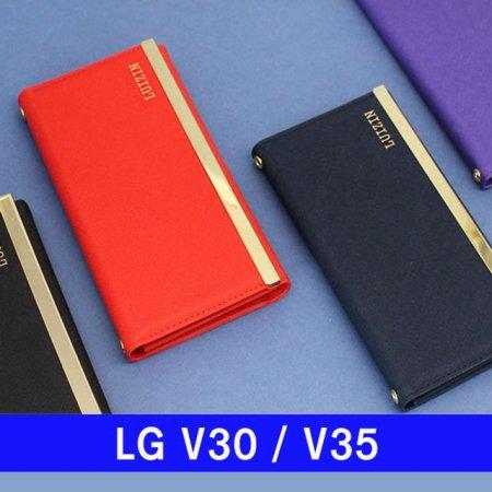 LG V30 루진 심플클러치 V300 케이스