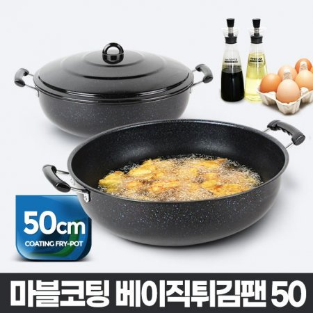 베이직튀김팬 50 중식웍 궁중무쇠 튀김냄비 경질 웍팬