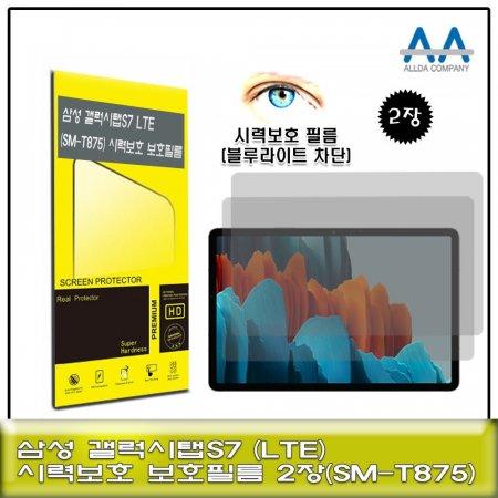 갤럭시탭S7 LTE(SM-T875)블루라이트차단 보호필름2장