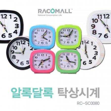 RC-SC0080_탁상시계