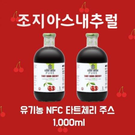 [팔도팜]내추럴 유기농 NFC 타트체리 주스 1,000ml