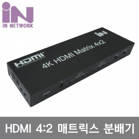 HDMI 4X2 매트릭스 분배기 4K2K 30Hz 입력4 출력2