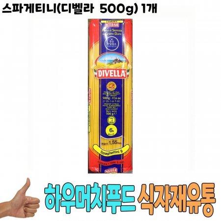 식자재 도매 유통) 스파게티니(디벨라 500g) 1개