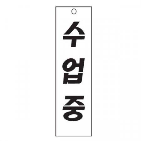 수업중(U-3531) 기타표지판