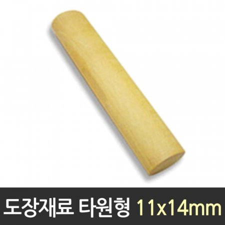 도장재료 목도장 타원형 11X14mm 동근도장 도장만들기