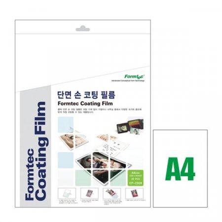 손코팅 필름(CF-2309/단면/20매/폼텍)