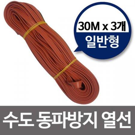 수도동파방지열선(일반형30M)x3개 히팅열선 수도열선