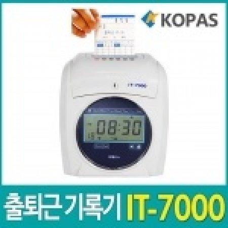 출퇴근기록기 IT-7000