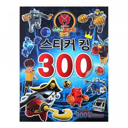 미술놀이 요괴메카드 왕마 300 스티커킹 컬렉션북