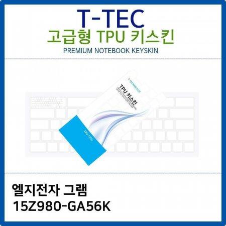 LG 그램 15Z980-GA56K TPU키스킨(고급형)