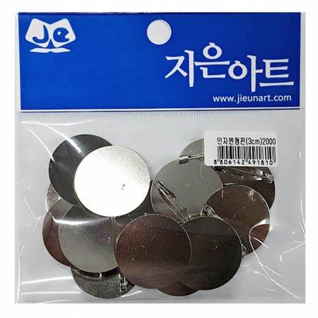 민자원형핀 3cm