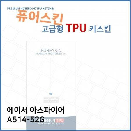 E.ACER 아스파이어 A514-52G TPU키스킨(고급형)