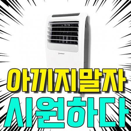 여름 더위엔 장사 없다 8리터 시원한 여름 냉풍기
