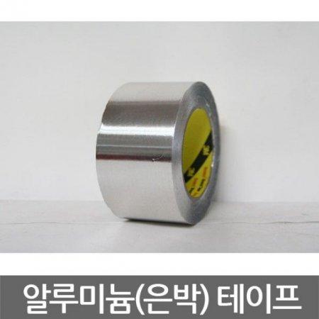 3M 알루미늄 테이프 은박 #425 120micx50mmx55M