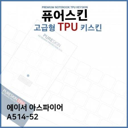 E.ACER 아스파이어 A514-52 TPU키스킨(고급형)