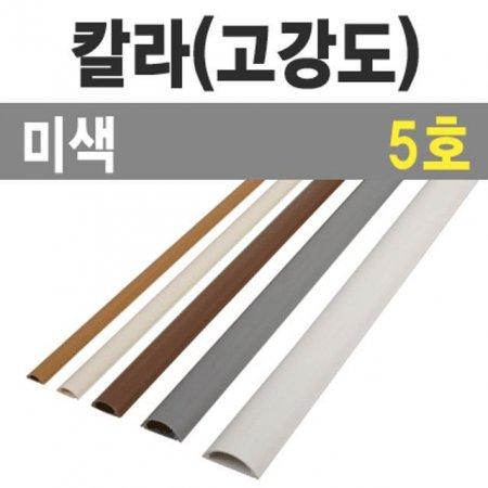 칼라몰딩 1m 미색 5호 특대 낱개 전선쫄대 몰드