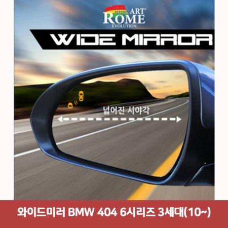 와이드미러 BMW 404 6시리즈 3세대(10~)6977