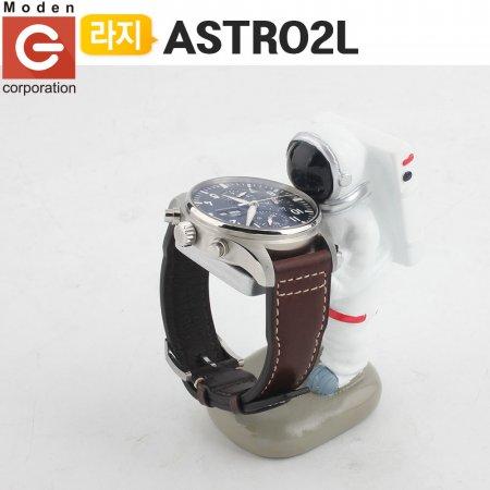 묵직한 우주인 ASTRO2L 파일럿 손목시계 워치 거치대