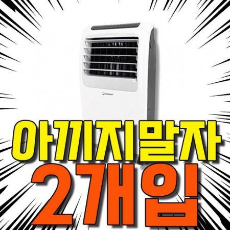 여름철 무더위 이겨내자 8리터 시원한 냉풍기 X 2개입