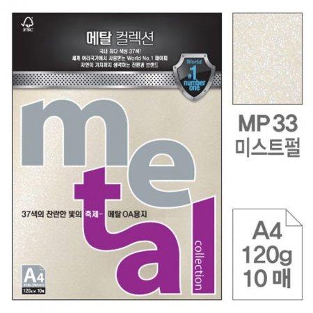 삼원 메탈OA용지 MP33미스트펄 A4 120g 10매