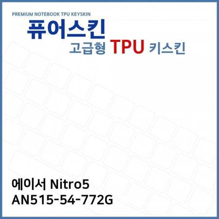 E.ACER Nitro5 AN515-54-772G TPU키스킨(고급형)