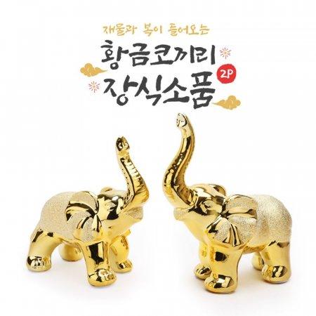 황금코끼리 장식소품2p