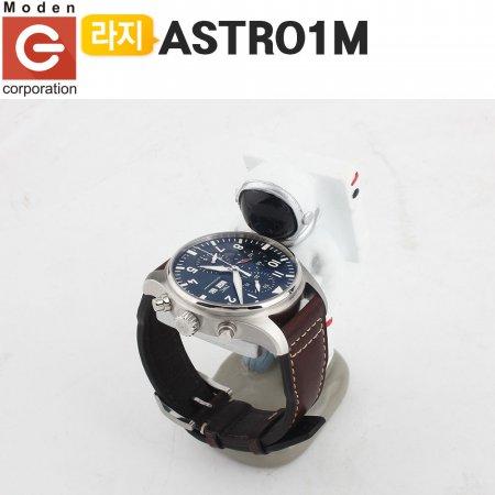묵직한 우주인 ASTRO1M 파일럿 손목시계 워치 거치대