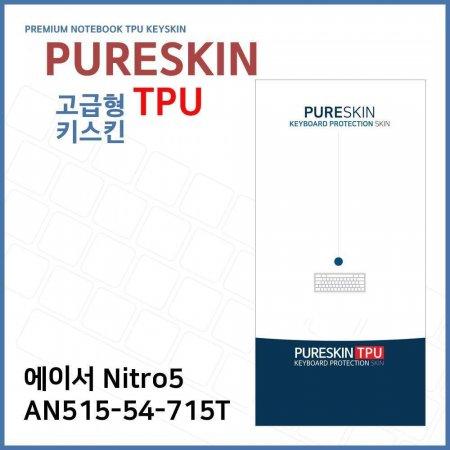E.ACER Nitro5 AN515-54-715T TPU키스킨(고급형)