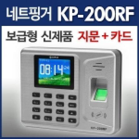 지문인식 출퇴근기록기 KP-200RF