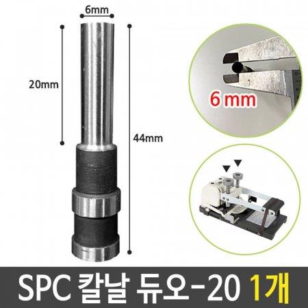 SPC 칼날 듀오-20 지름6 천공 제본기 부속품 1개
