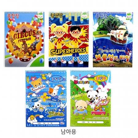 종합장 10개(랜덤) 남아 캐릭터노트 무선연습장 공책