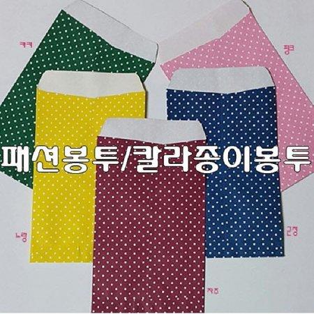 패션봉투 칼라종이봉투 선물포장 액세서리 소포장