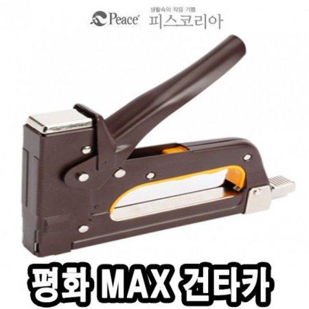 평화 MAX건타카 TG-A -29042