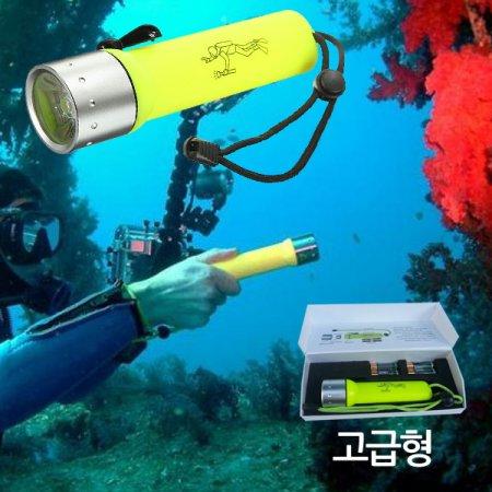 방수후레쉬 고급형 스노쿨링 잠수후레쉬 CREE 3W LED Q5