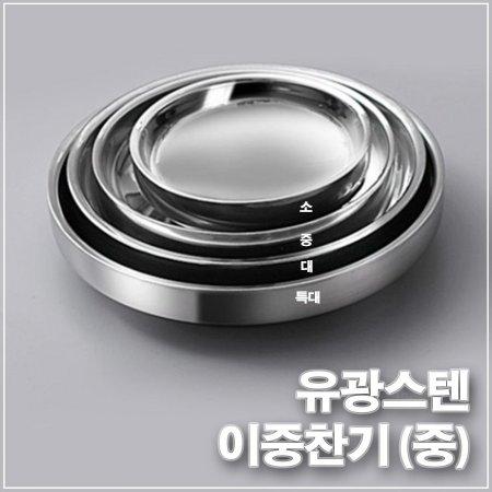 이딜리 이중스텐 유광 찬기(중) 앞접시 그릇 접시