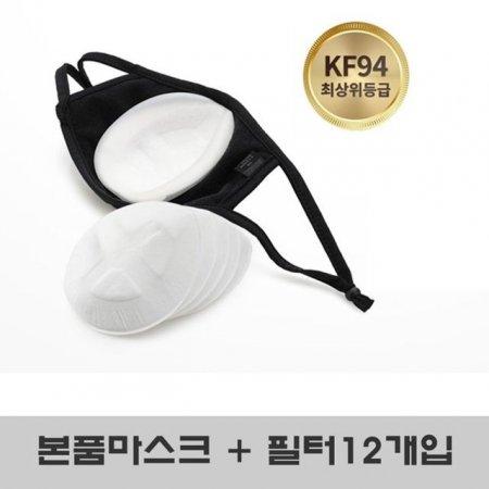 KF94 필터교체형 입체마스크+필터12매입 김서림방지