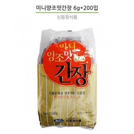 식당 미니간장 포장 양조맛간장 만두간장 6g 200개